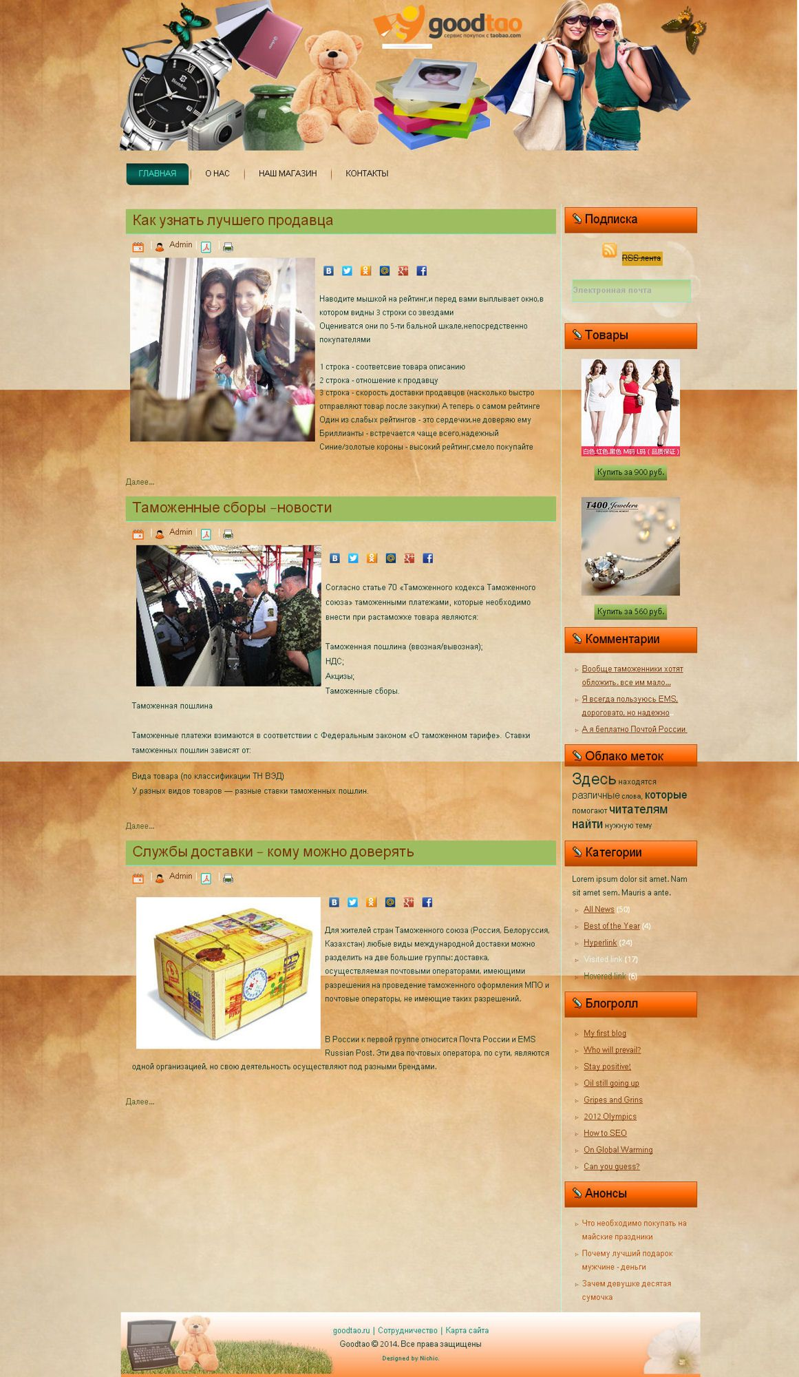 Дизайн для блога - дизайнер olga_r_b