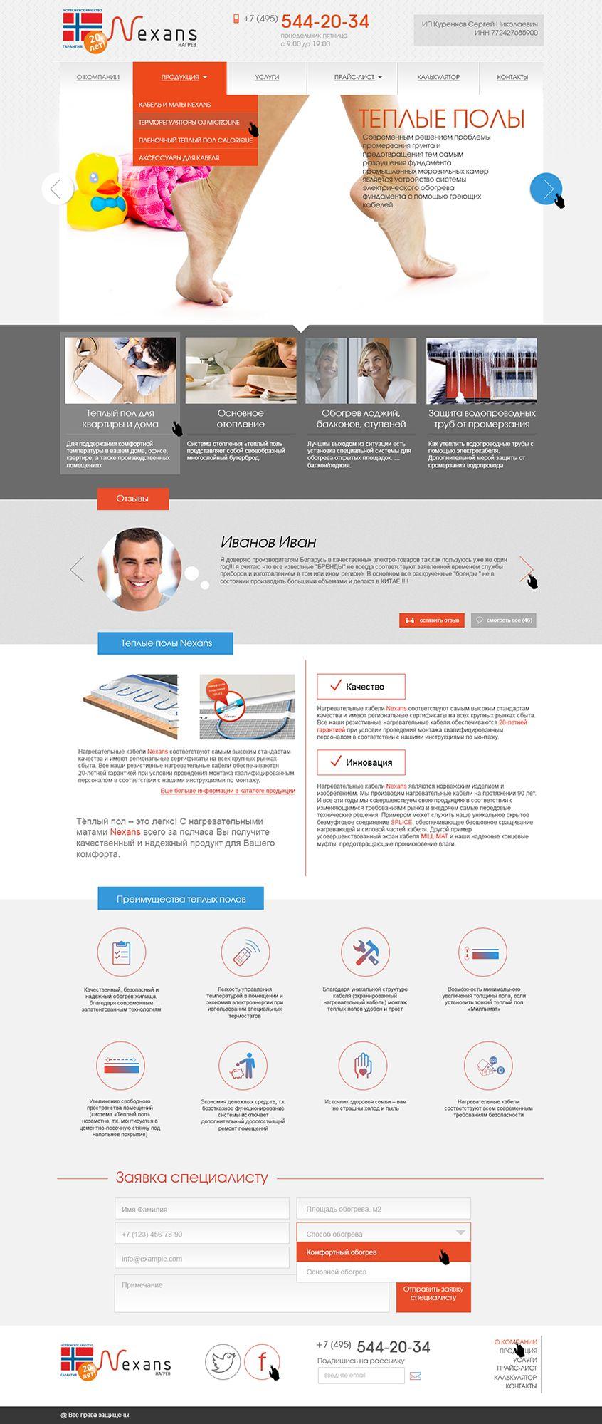 Редизайн главной страницы «Теплые полы» - дизайнер image-webstudio