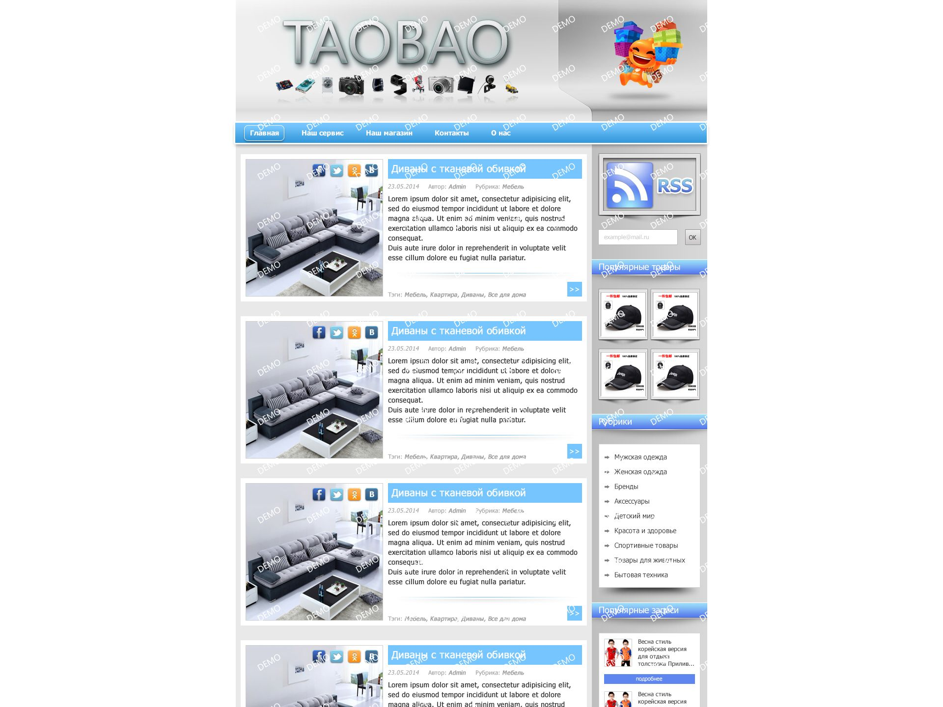 Дизайн для блога - дизайнер pekinessik