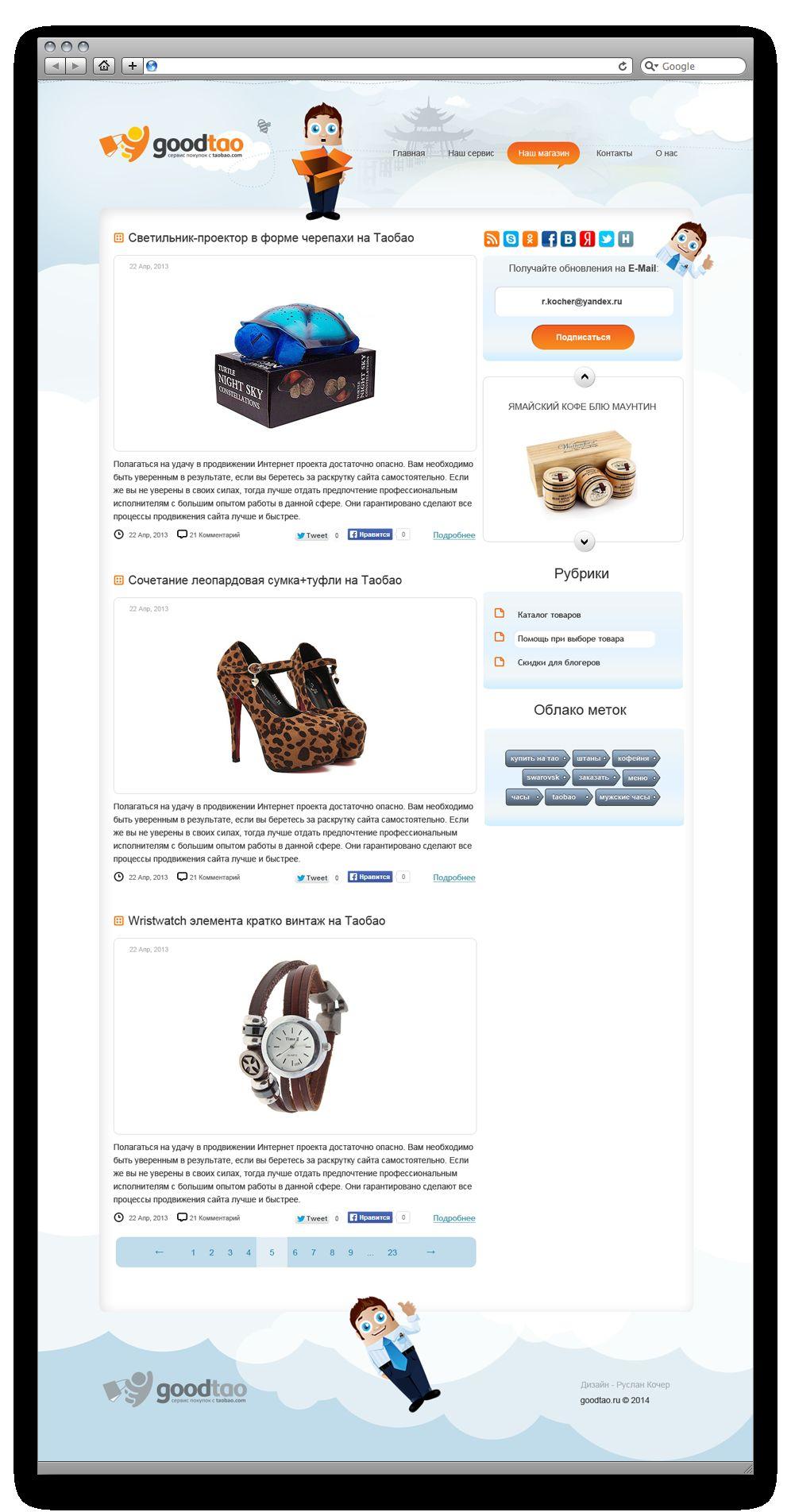 Дизайн для блога - дизайнер kocherlive
