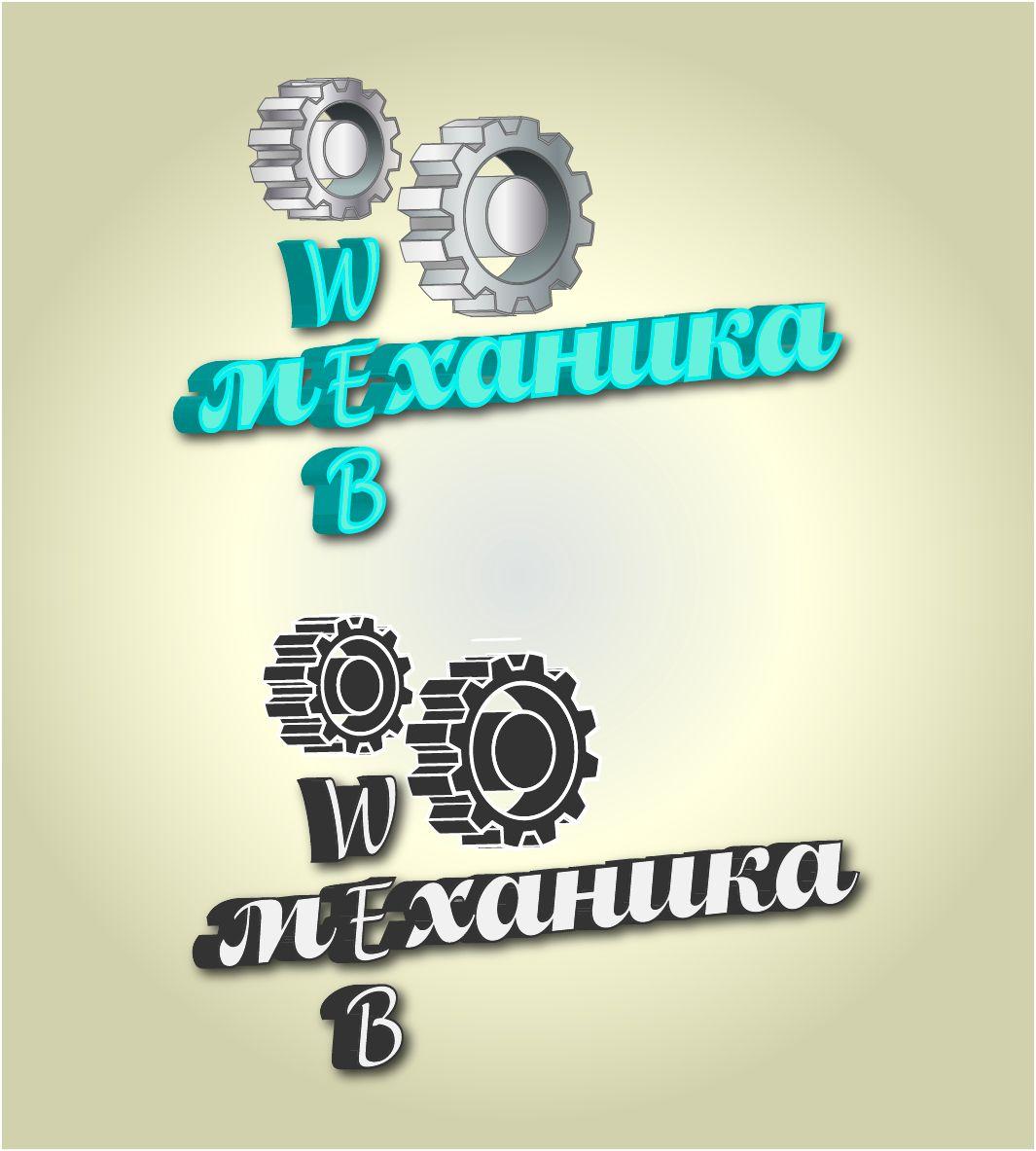 Логотип для студии - дизайнер monmisheri