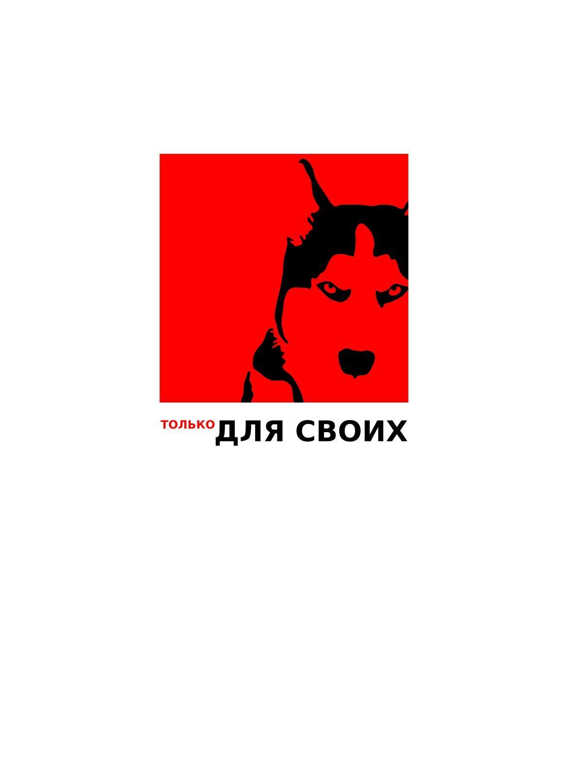 Логотип для интернет магазина зоотоваров - дизайнер Yatush