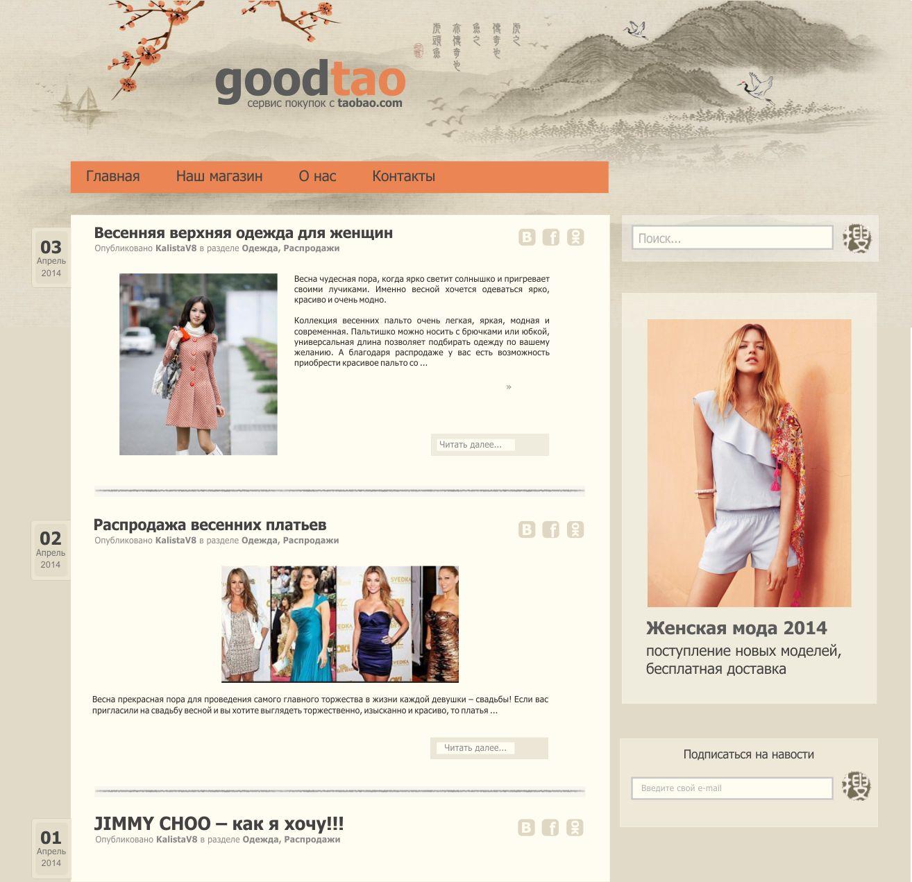 Дизайн для блога - дизайнер KovalevaV8