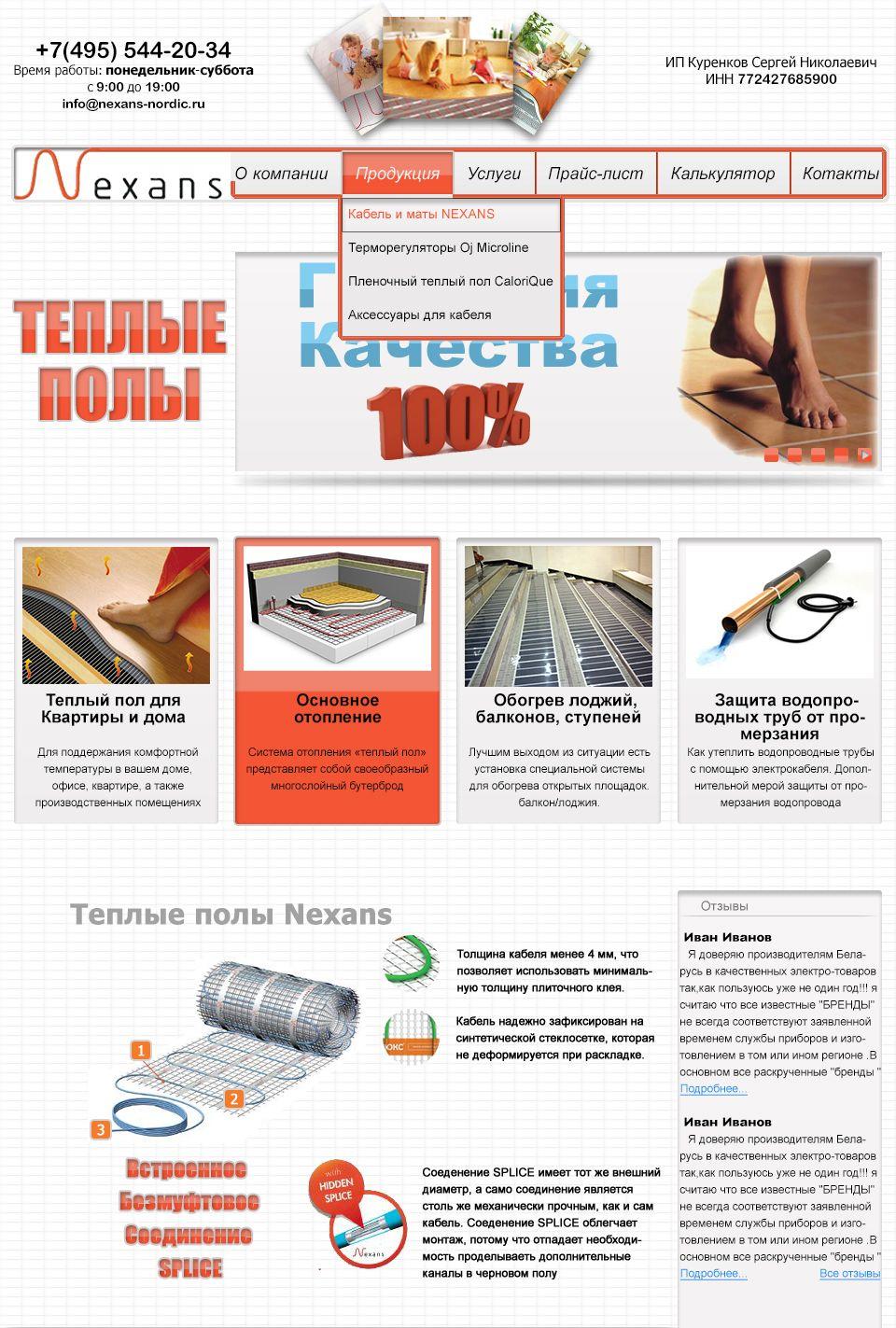 Редизайн главной страницы «Теплые полы» - дизайнер Vabiski