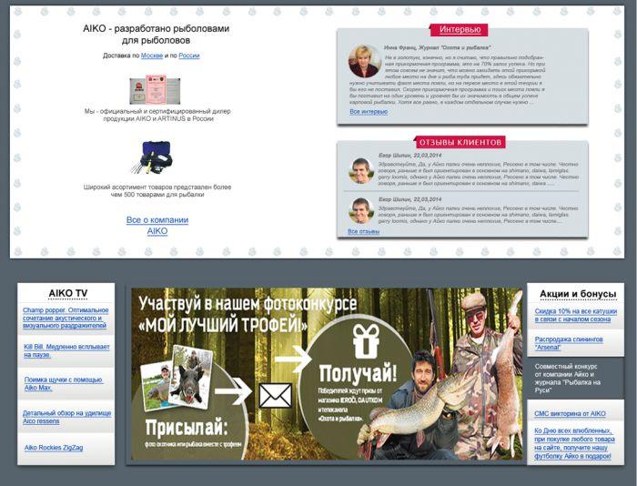 Редизайн сайта - дизайнер efremov23