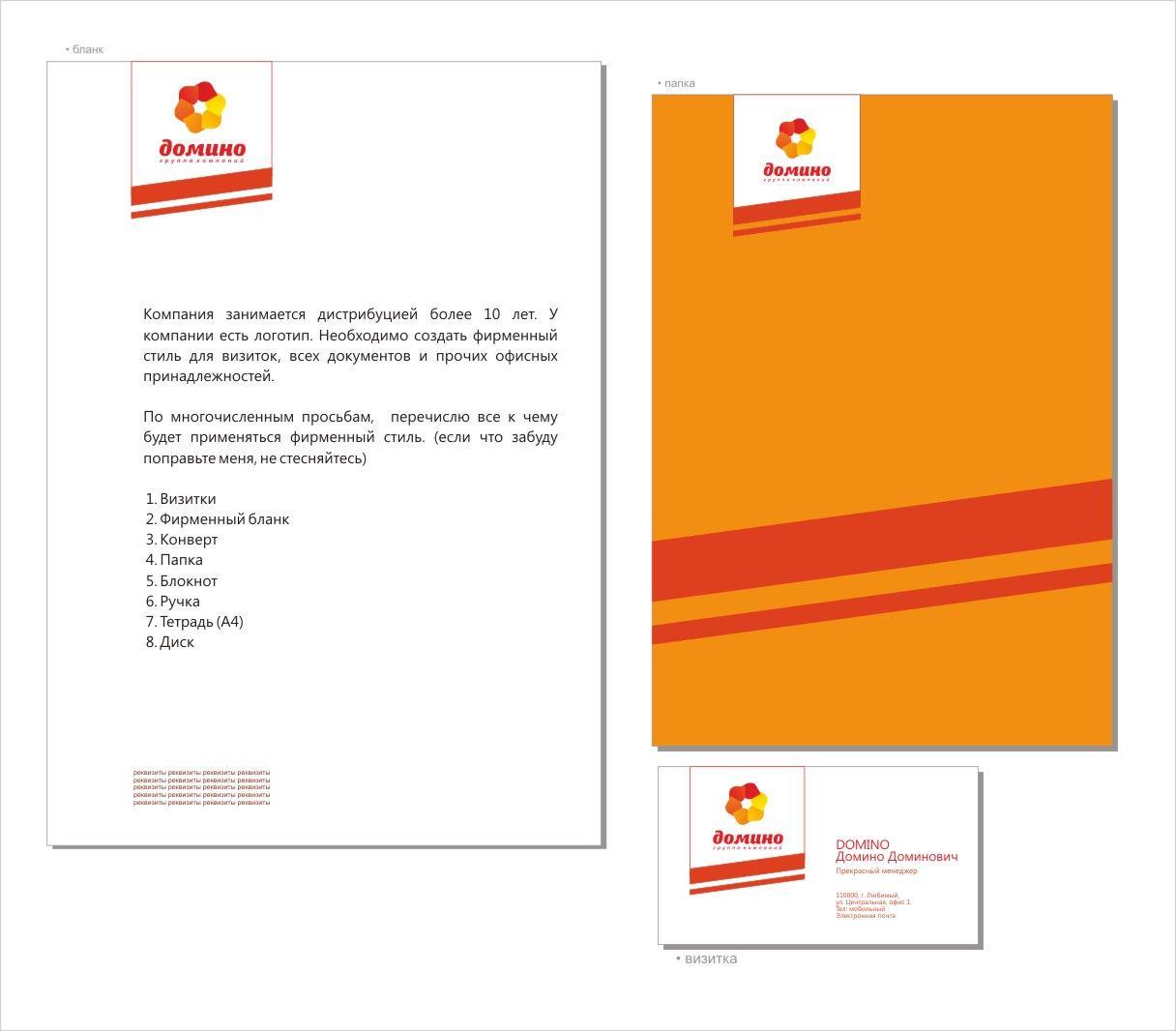 Разработка фирменного стиля (логотип готовый)  - дизайнер arank