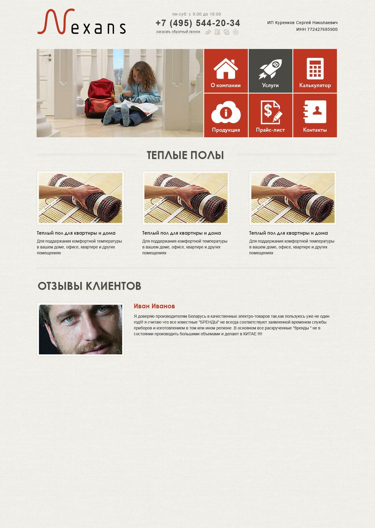 Редизайн главной страницы «Теплые полы» - дизайнер gr-rox