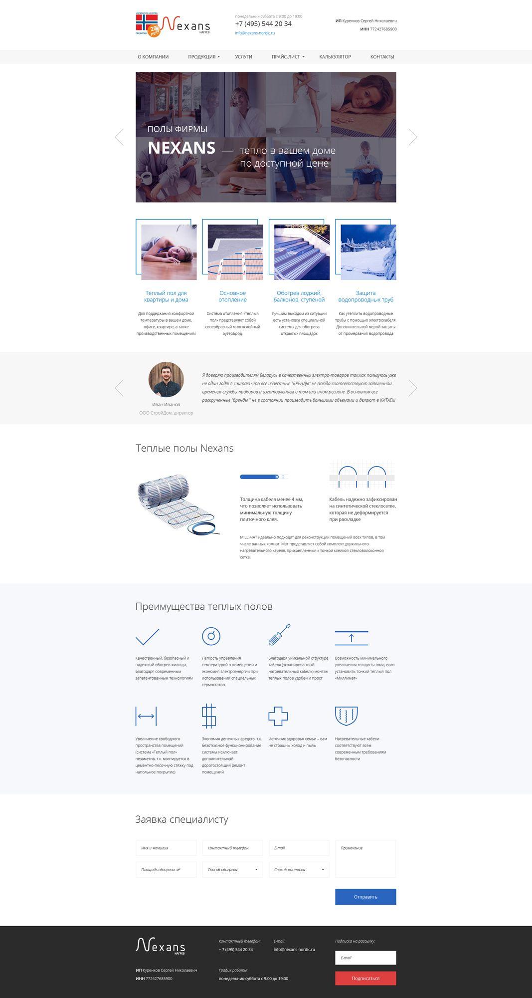 Редизайн главной страницы «Теплые полы» - дизайнер step_art