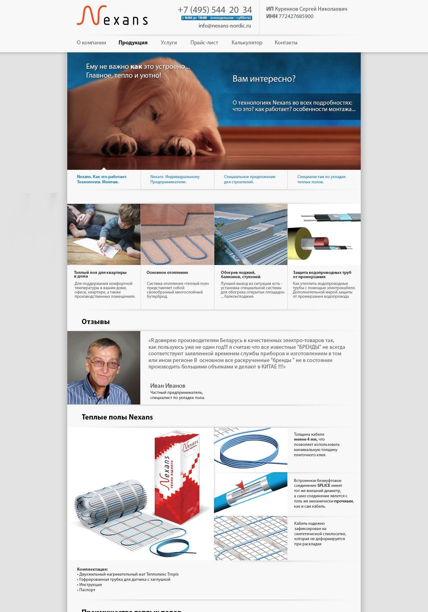 Редизайн главной страницы «Теплые полы» - дизайнер ksulya4