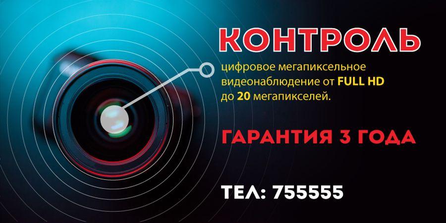 Дизайн баннера 3х6 метров - дизайнер VF-Group