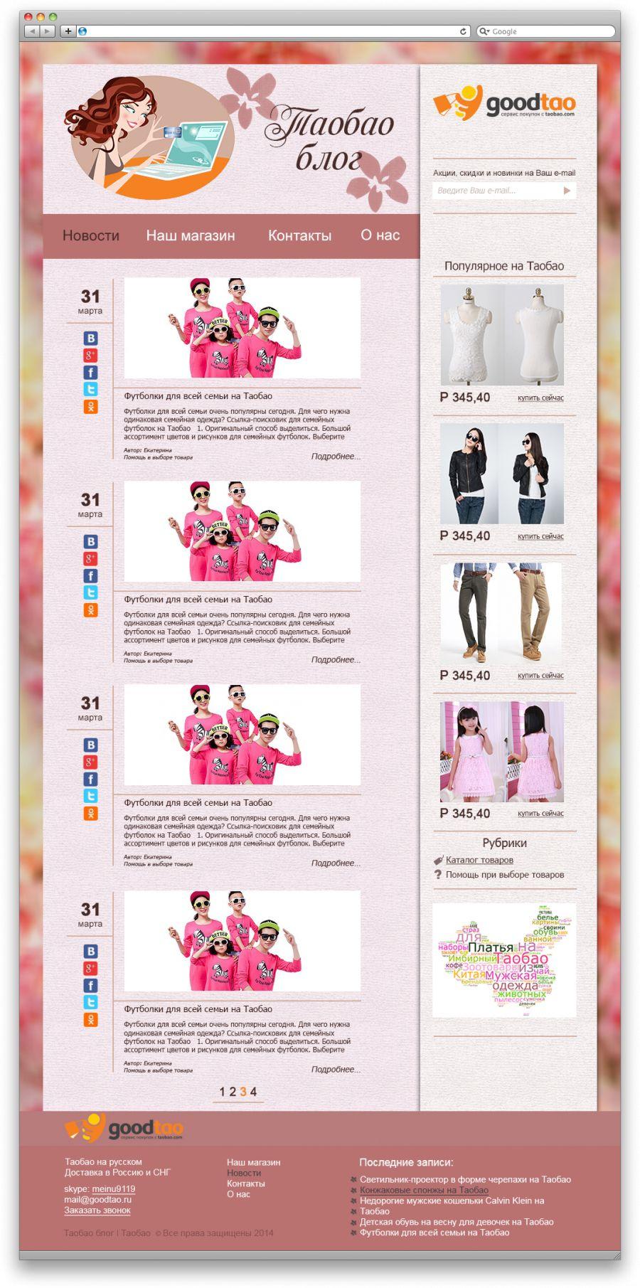 Дизайн для блога - дизайнер Marlya