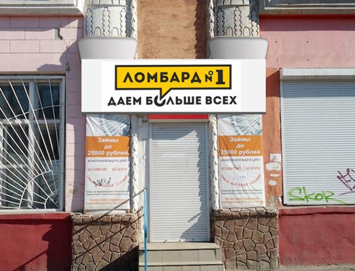 Дизайн логотипа Ломбард №1 - дизайнер Alexey_SNG