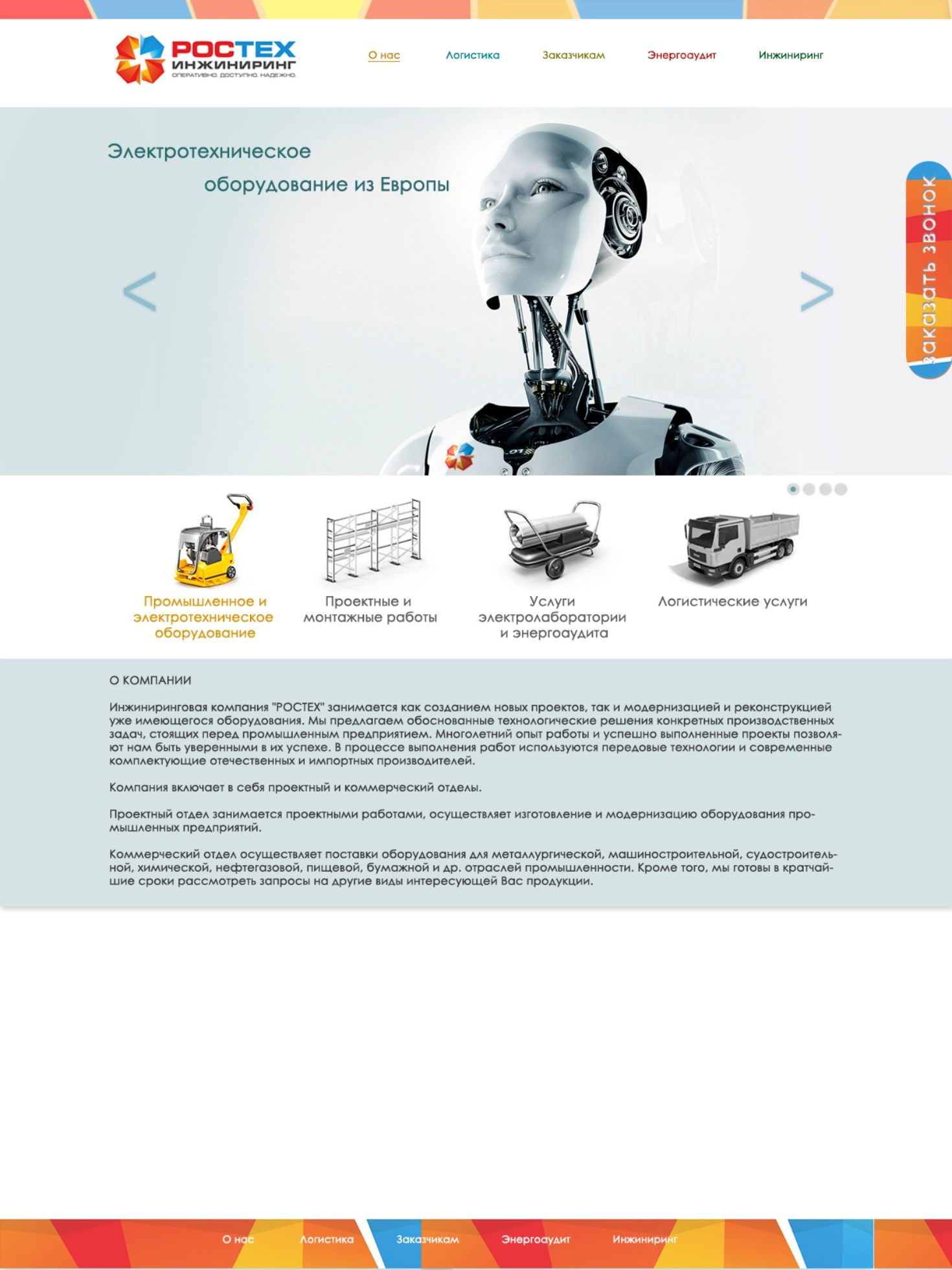 Дизайн главной страницы сайта - дизайнер DDesign2014