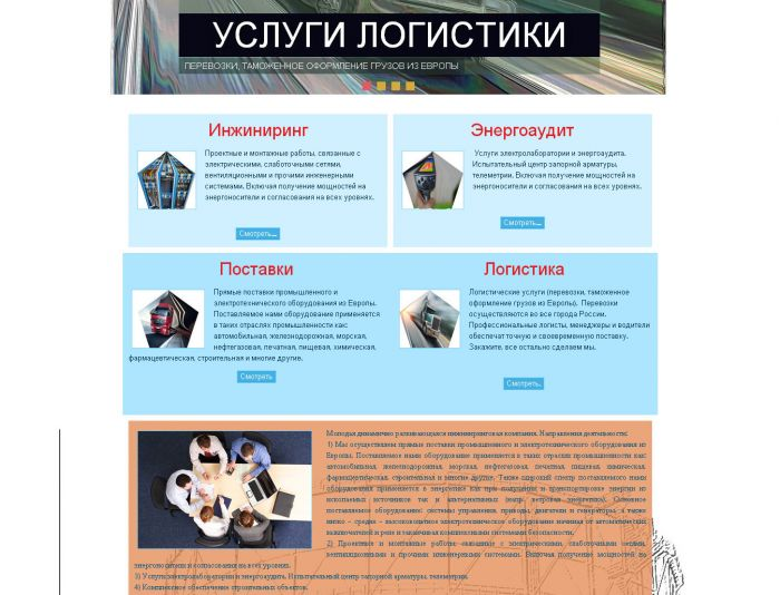 Дизайн главной страницы сайта - дизайнер olga_r_b
