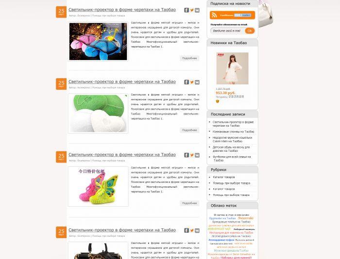 Дизайн для блога - дизайнер Alloy777