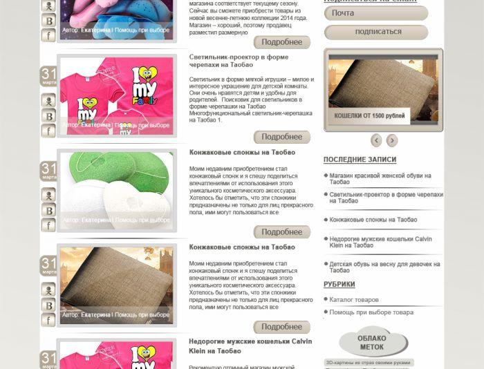 Дизайн для блога - дизайнер Kristinka85