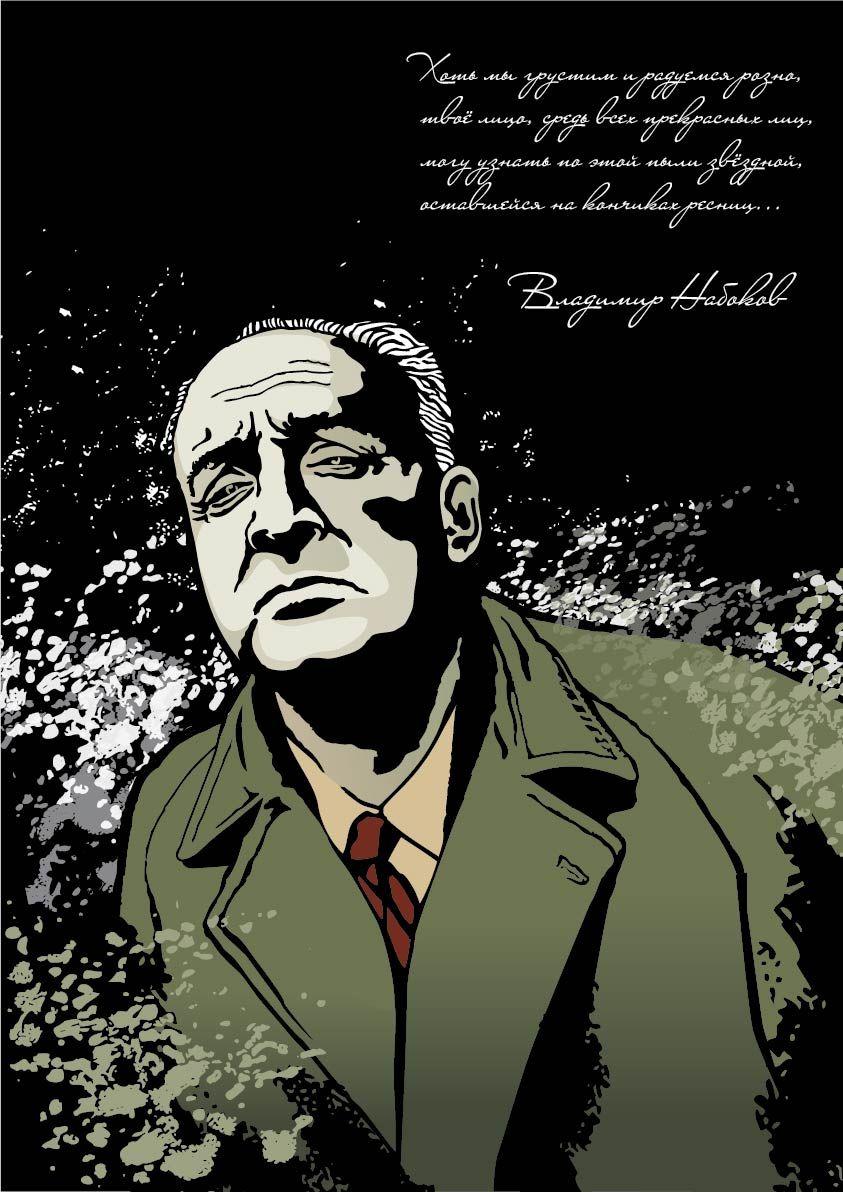 Плакат-портрет Владимира Набокова - дизайнер A_Linka