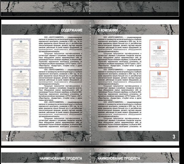 Рекламный буклет оборудования - дизайнер sofiart2011