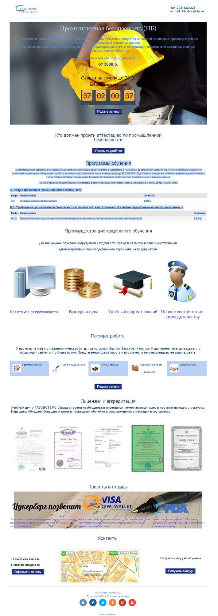 Дизайн одностраничника по программе обучения - дизайнер olga_r_b