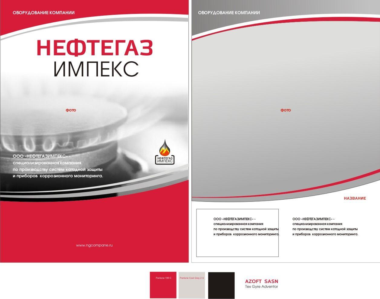 Рекламный буклет оборудования - дизайнер olenyonok
