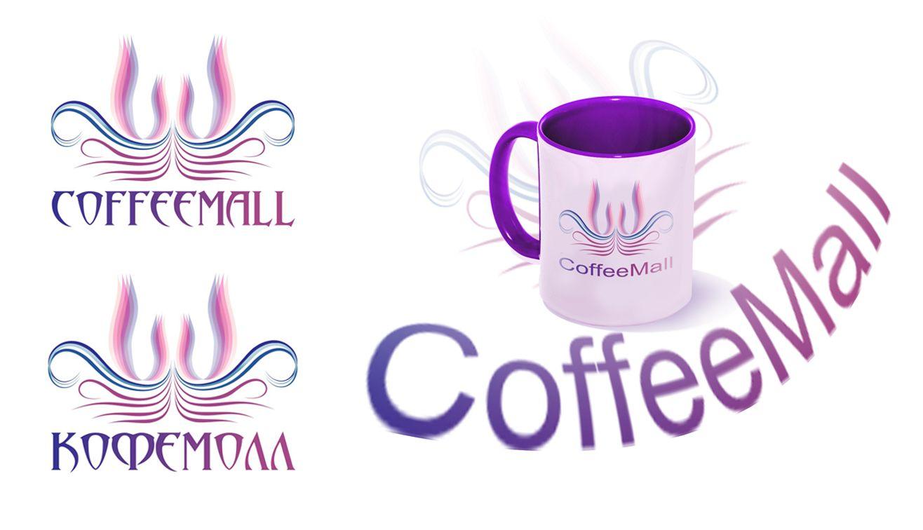 Фирменный стиль для компании КофеМолл - дизайнер ZazArt