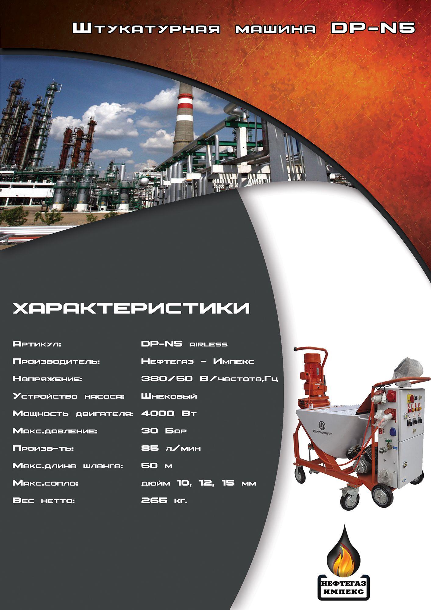 Рекламный буклет оборудования - дизайнер Goodvit