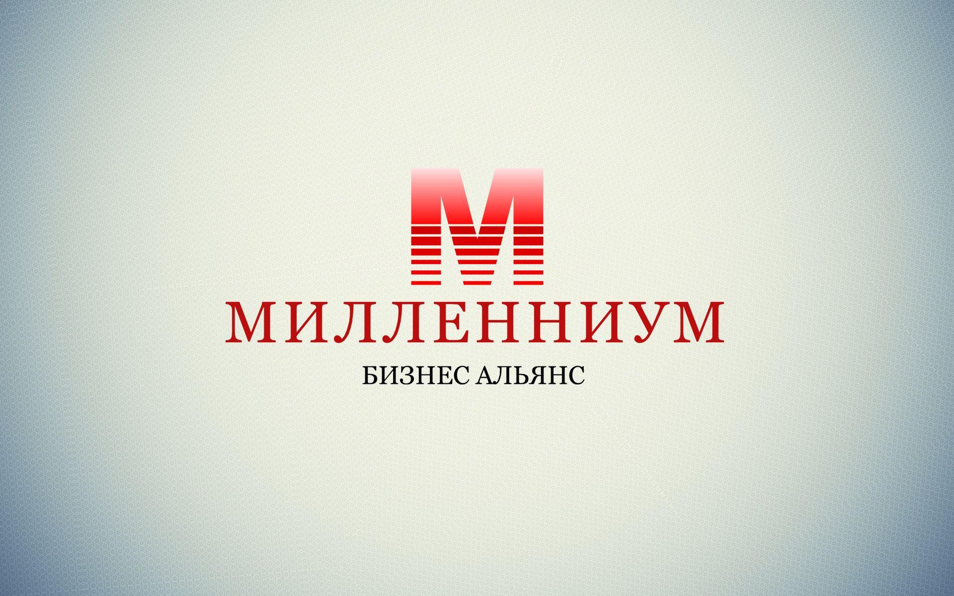 Бизнес Альянс Милленниум - дизайнер koleanike