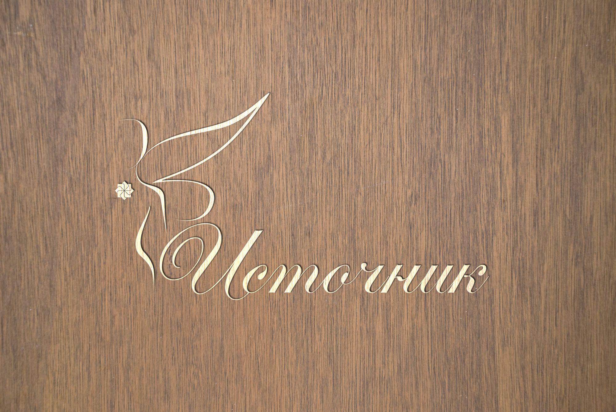 Логотип для магазина Украшений из Фильмов - дизайнер darkbluecat