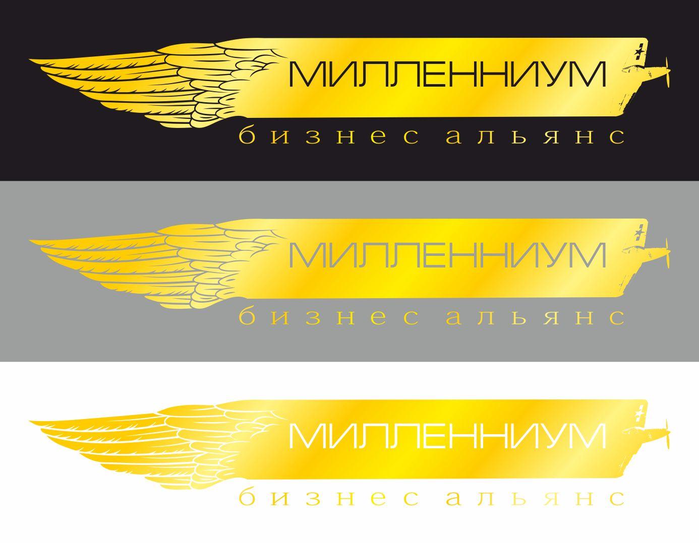 Бизнес Альянс Милленниум - дизайнер Paar