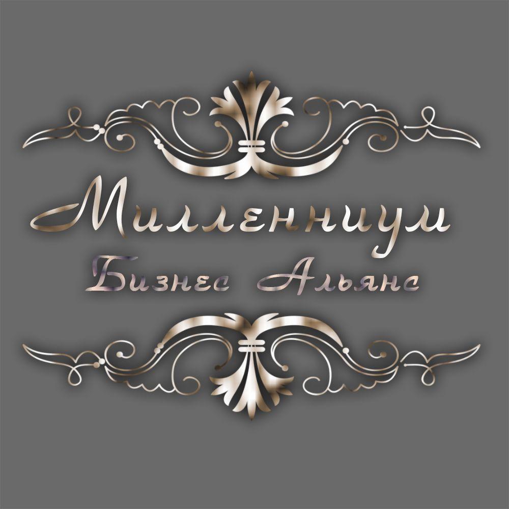 Бизнес Альянс Милленниум - дизайнер Demensky