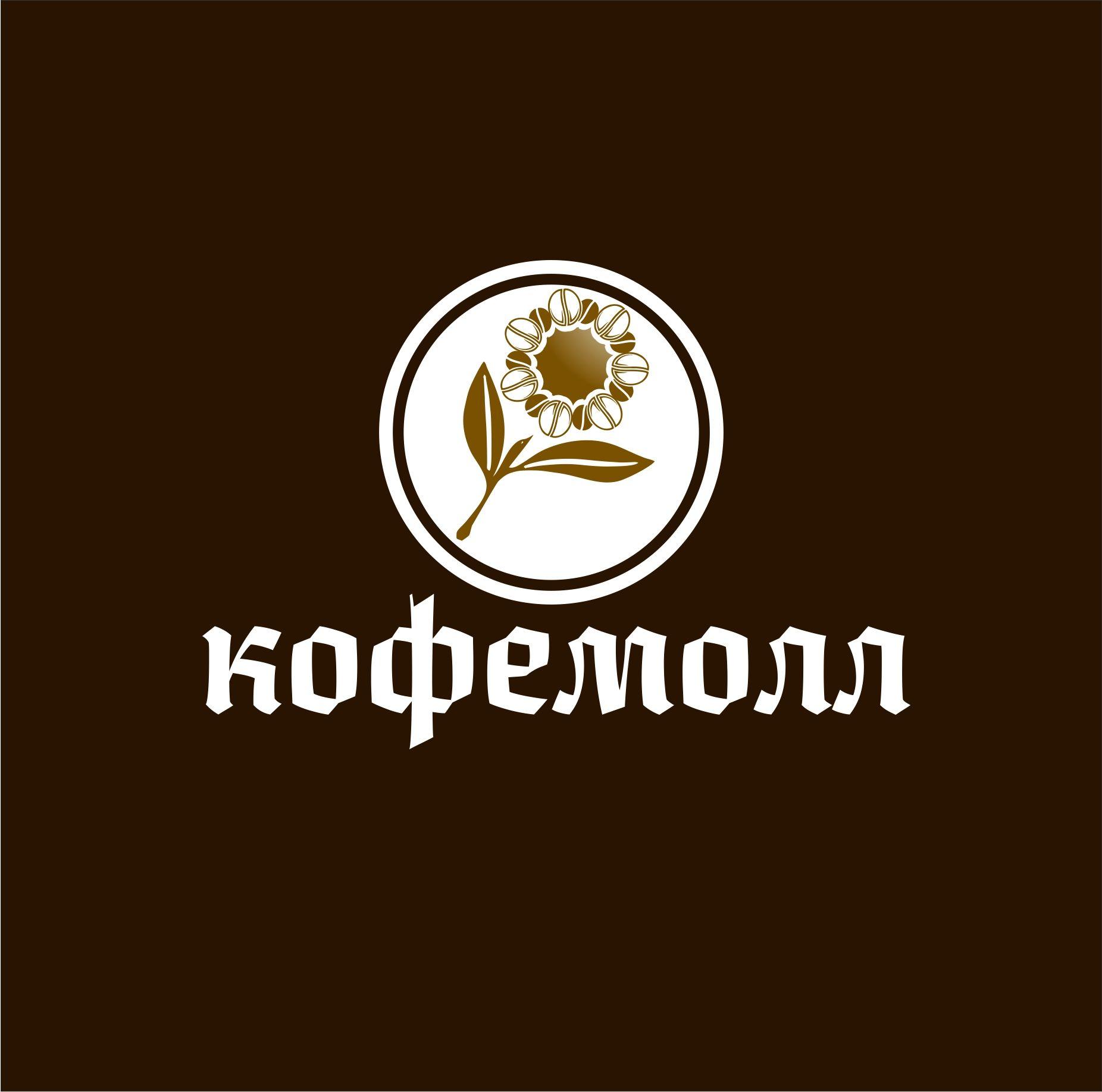Фирменный стиль для компании КофеМолл - дизайнер hsochi