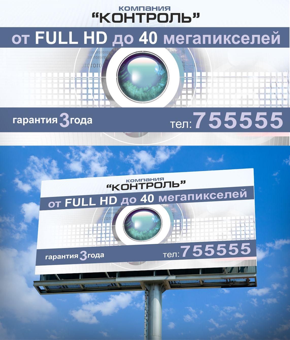 Дизайн баннера 3х6 метров - дизайнер AlexanderMalook