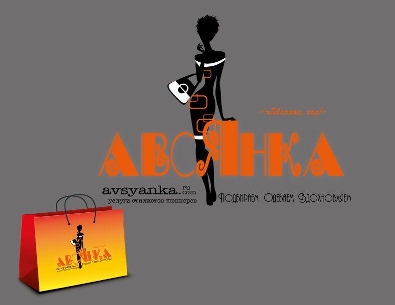 Лого и фирм. стиль для услуг стилистов - дизайнер Yuliya