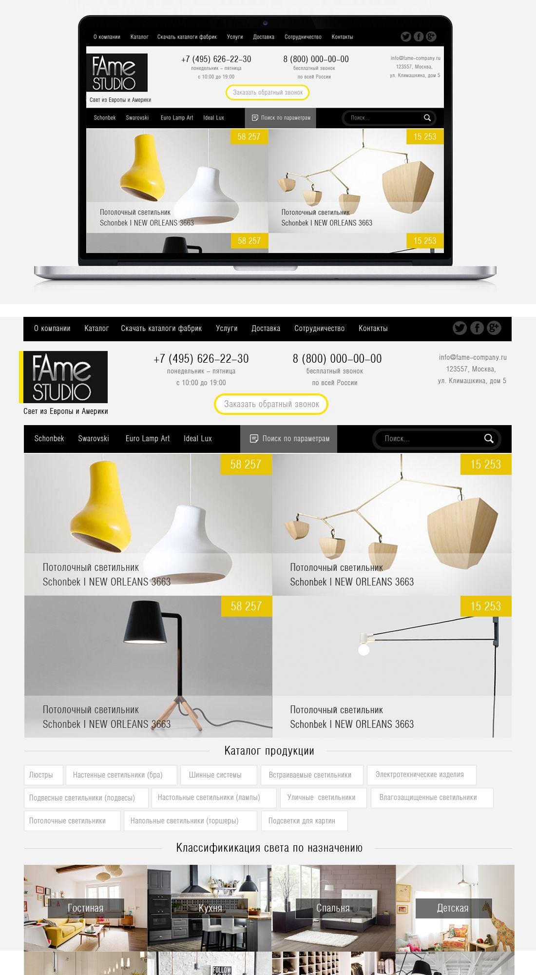 Редизайн главной страницы «Свет из Европы» - дизайнер Creative_point