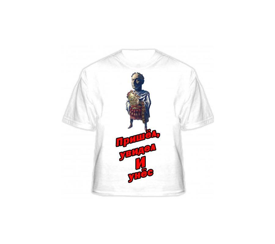 Принт к фразе на мужскую футболку - дизайнер Katericha