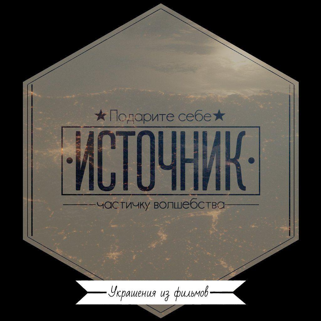 Логотип для магазина Украшений из Фильмов - дизайнер maxblv