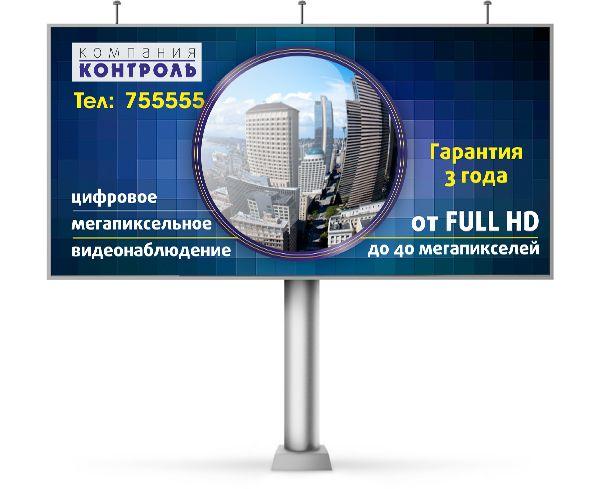 Дизайн баннера 3х6 метров - дизайнер byka-ve7rov