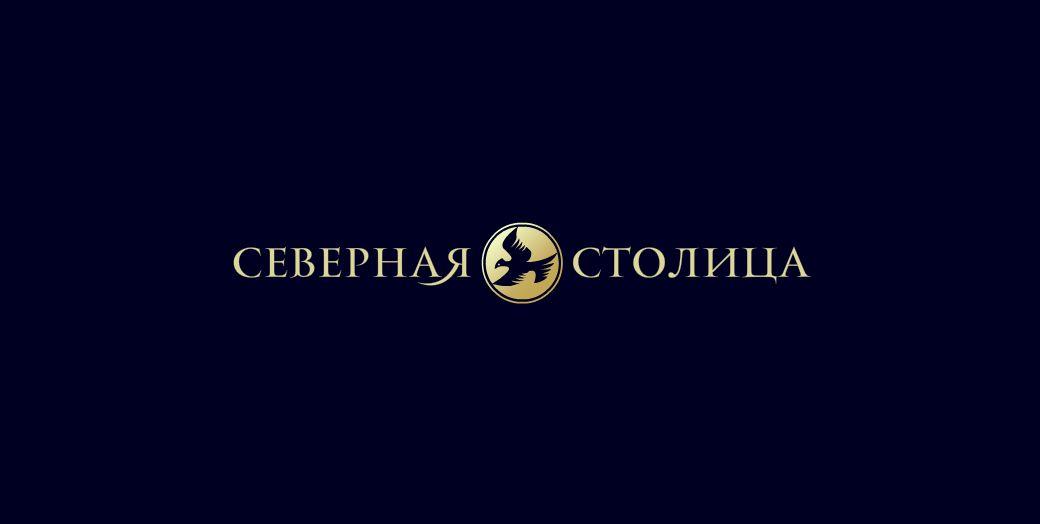 Логотип для компании Северная Столица - дизайнер KokAN