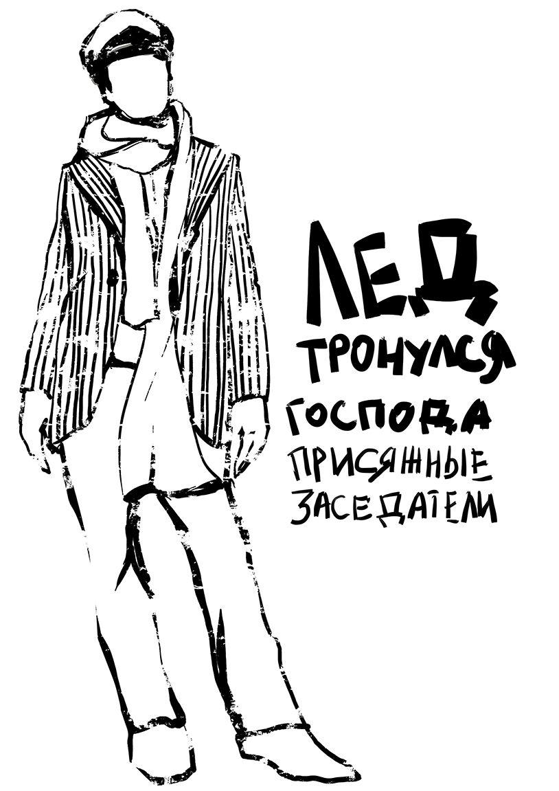 Принт к фразе на мужскую футболку - дизайнер CAToo7