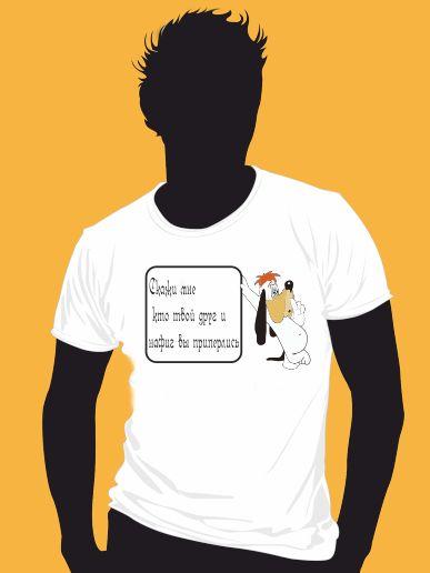 Принт к фразе на мужскую футболку - дизайнер aix23