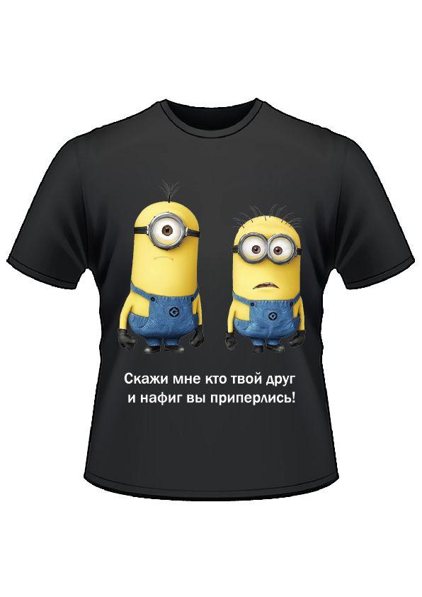 Принт к фразе на мужскую футболку - дизайнер sergey_black109