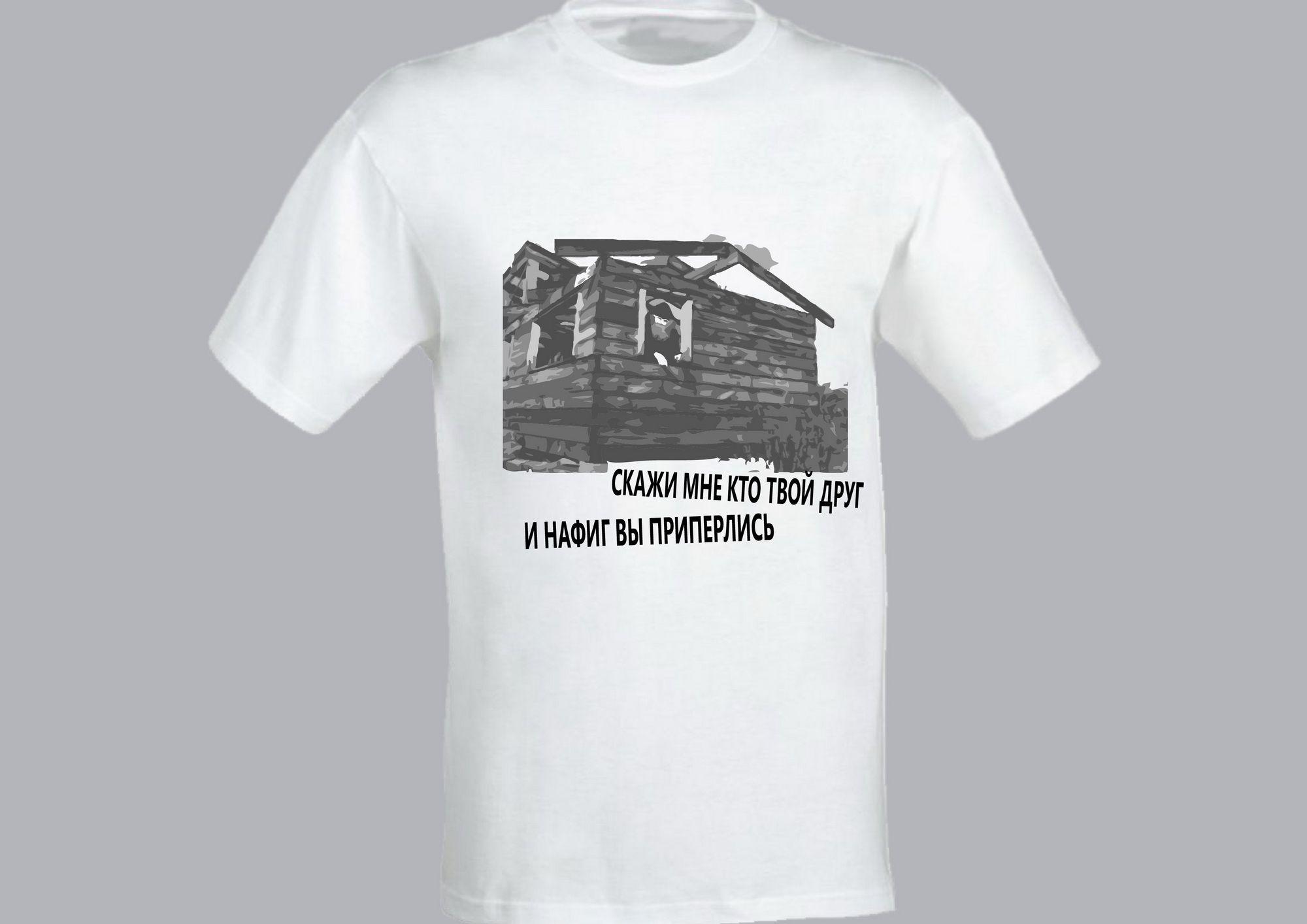 Принт к фразе на мужскую футболку - дизайнер kirilln84