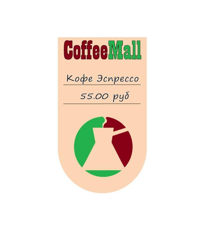 Фирменный стиль для компании КофеМолл - дизайнер k-hak