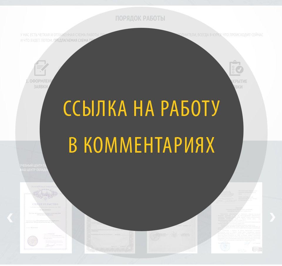 Дизайн одностраничника по программе обучения - дизайнер G-Darij