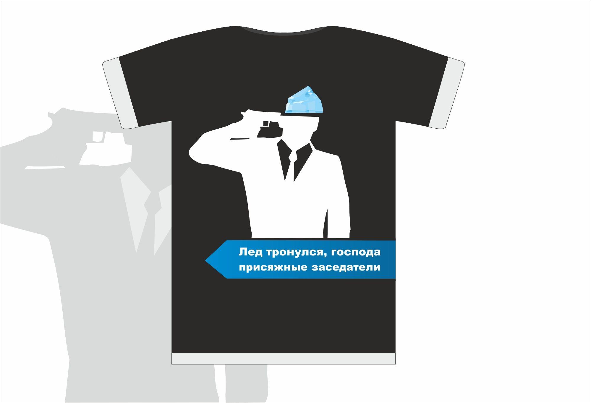 Принт к фразе на мужскую футболку - дизайнер infernal0099