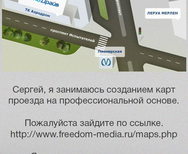 Красивая схема проезда для сайта - дизайнер lushnikiov