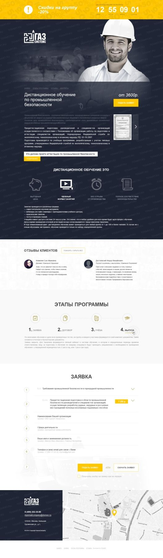 Дизайн одностраничника по программе обучения - дизайнер slavikx3m