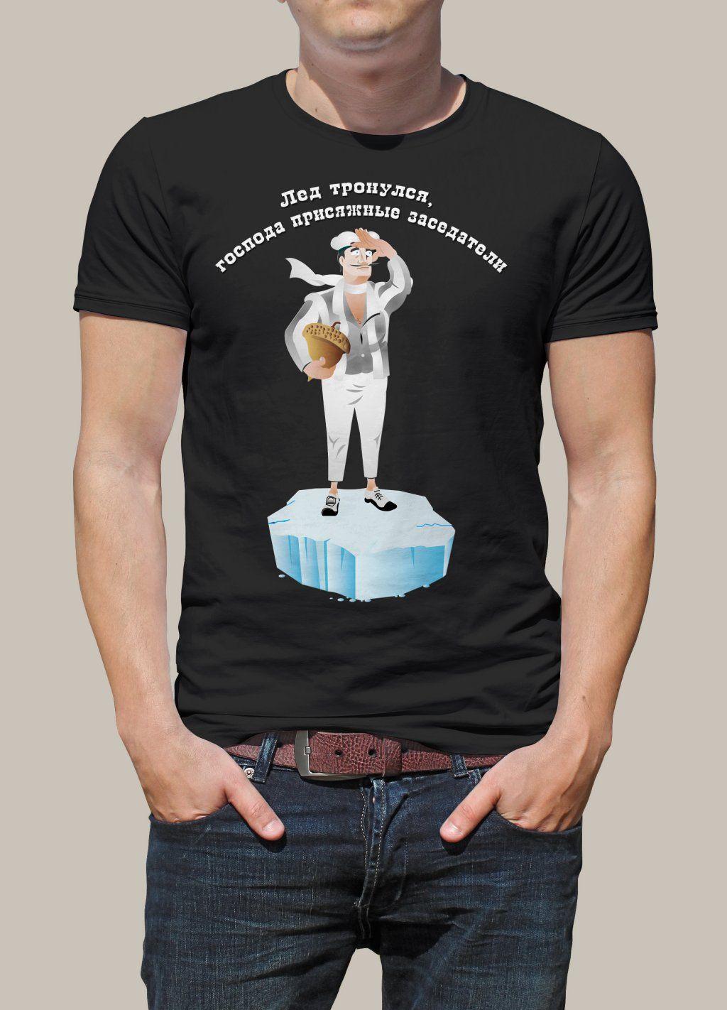 Принт к фразе на мужскую футболку - дизайнер Keroberas