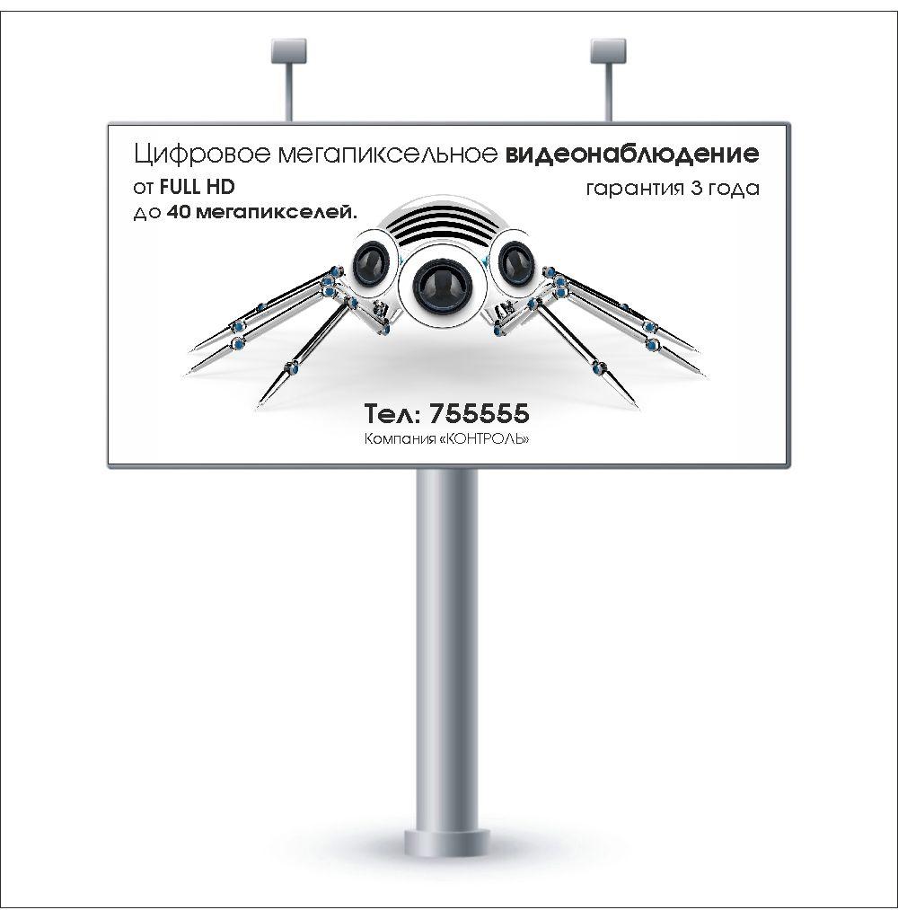Дизайн баннера 3х6 метров - дизайнер Artemson