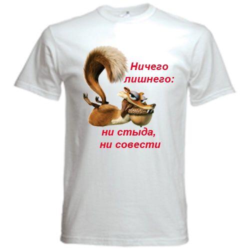 Принт к фразе на мужскую футболку - дизайнер Evgenia_021